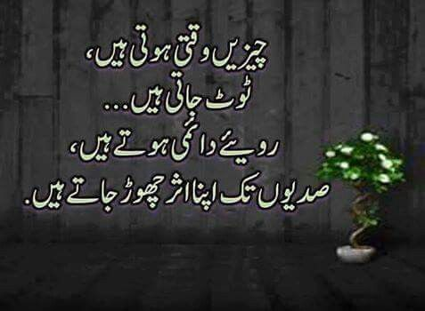 996 best images about urdu quotes sayings on pinterest for Couture meaning in urdu