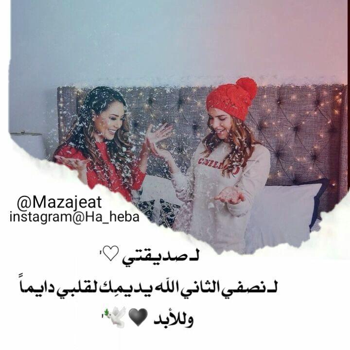 إن كان ه ناك عالم اخر فهي إبتسامتك يا صديقتي Ha Heba Love Quotes Wallpaper Friends Quotes Happy New Year Quotes