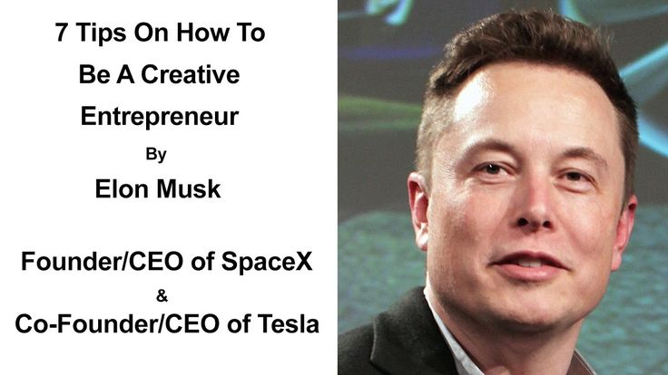7 Tips On How To Be A Creative Entrepreneur By Elon Musk - Creative Entrepreneurship. Elon Musk is one of the most iconic creative entrepreneurs of our time, building revolutionary companies in Tesla & SpaceX. His book written by Ashley Vance explores if there are opportunities for inventors and creators can make a successful business in this modern age http://amzn.to/2iHs0rg