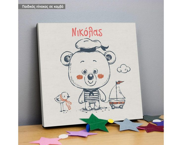 Αρκουδάκι ναυτικός, παιδικός - βρεφικός πίνακας σε καμβά,12,90 €,https://www.stickit.gr/index.php?id_product=20132&controller=product