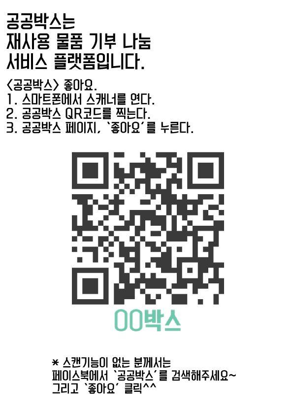 재사용물품 기증 서비스 플랫폼, 공공박스 페이스북페이지 큐알코드