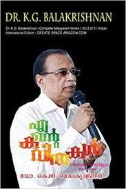 Image result for Ente Kavithakal vol 3 dr.k.g.balakrishnan