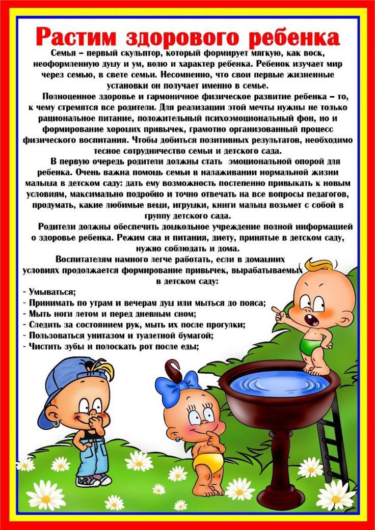 Картинки консультации для родителей детского сада