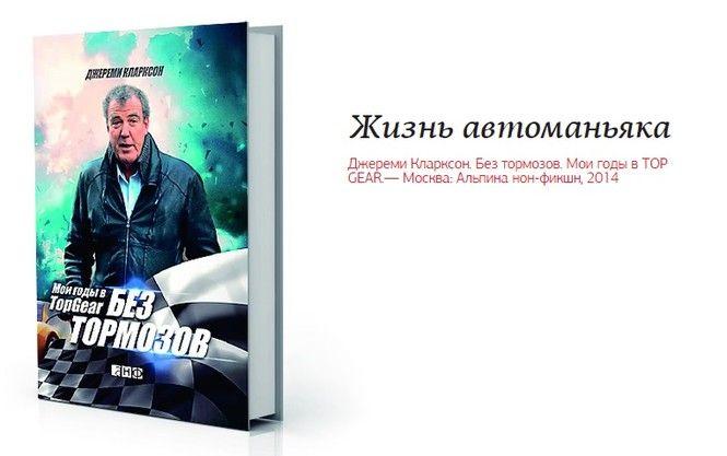 Обзор книг от НВ: Британец Джереми Кларксон | Новое Время