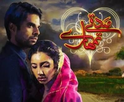 Dipped in the ink of nostalgia, his beautiful words lovinglycommitted to paper, Khalil ur Rehman Qamar's Sadqay Tumhare is an ode to days gone by, to an era whenlife was simple andworries few. A...