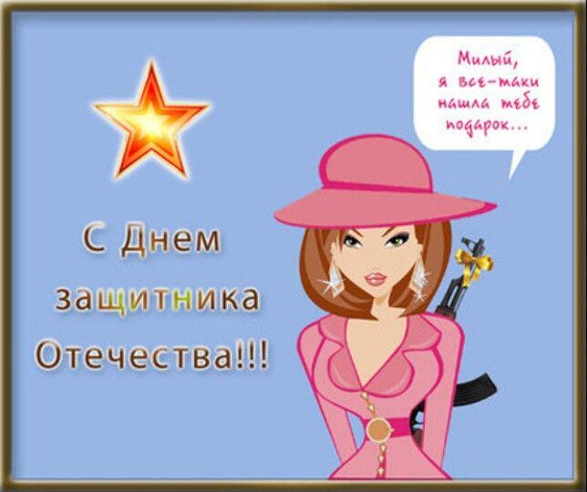 Открытки с 23 Февраля с изображением девушек – Эротические ...