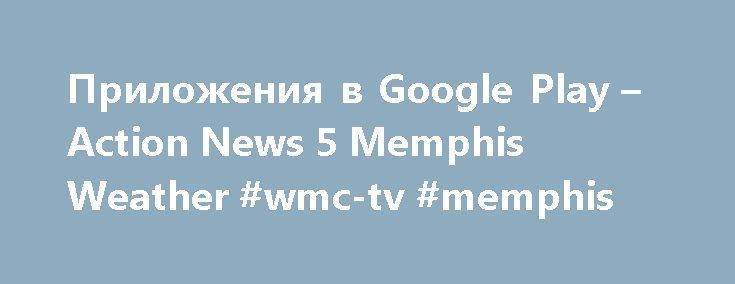 Приложения в Google Play – Action News 5 Memphis Weather #wmc-tv #memphis http://commercial.nef2.com/%d0%bf%d1%80%d0%b8%d0%bb%d0%be%d0%b6%d0%b5%d0%bd%d0%b8%d1%8f-%d0%b2-google-play-action-news-5-memphis-weather-wmc-tv-memphis/  # Описание Get the power of WMC Action News for Mid-South weather. Download our local weather app, StormTrack5, right to your Android phone! The local forecast, radar, and current weather conditions for Tennessee, Mississippi, and Arkansas are all within this app…