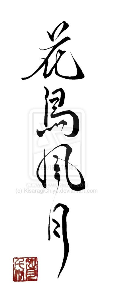 Kachoufuugetsu2 by KisaragiChiyo.deviantart.com on @deviantART