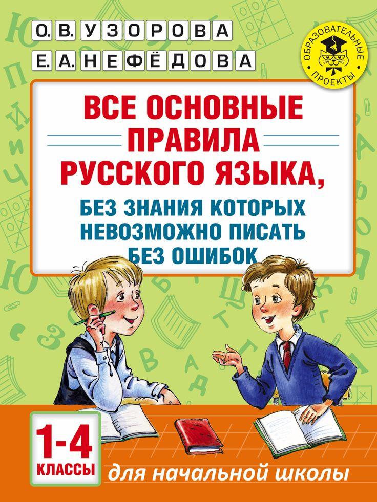 Все основные правила русского языка, без знания которых невозможно писать без…