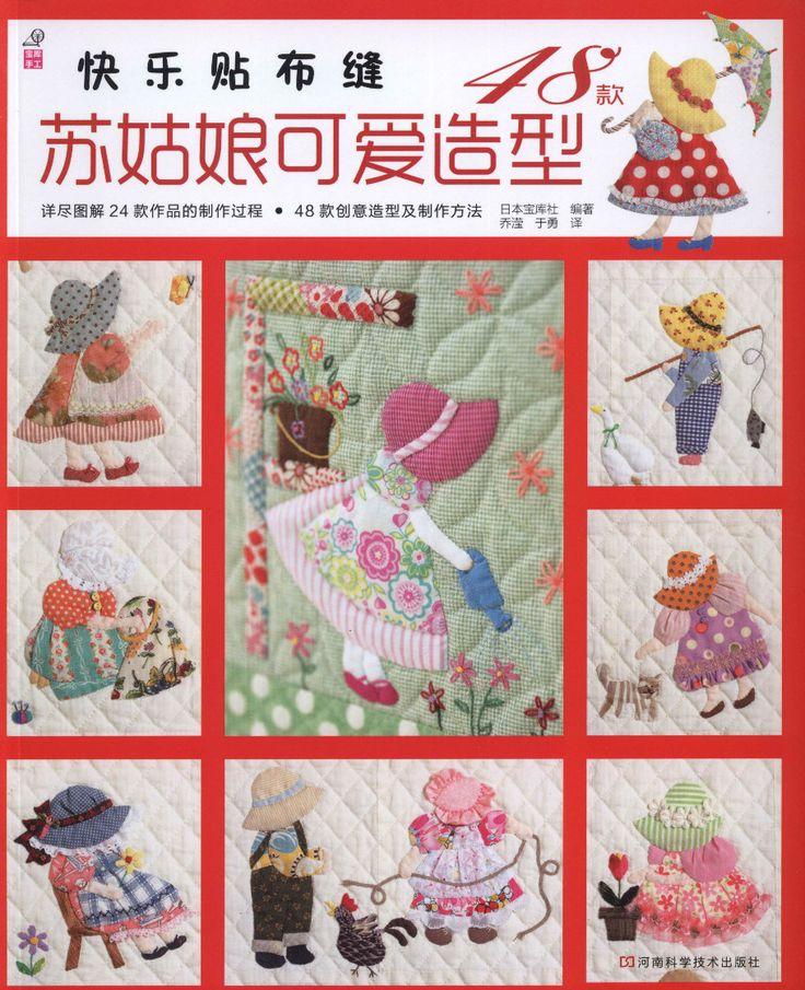 快乐贴布-苏姑娘可爱造型48款 - 紫苏 - 紫苏的博客