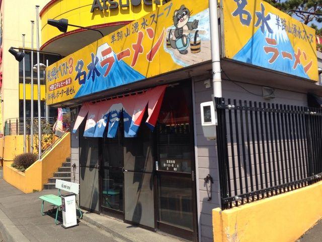 名水ラーメン 厚別店 (新札幌/ラーメン)★★★☆☆3.27 ■予算(夜): ~¥999