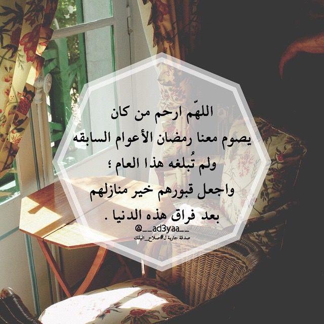 Pin By Alaa Erfan On اللهم ارحم امواتنا و اموات المسلمين Islamic Inspirational Quotes Arabic Quotes Words Quotes