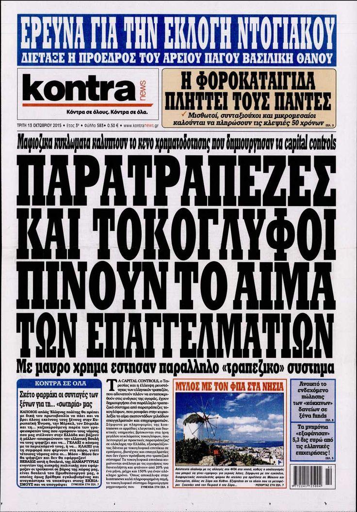 Εφημερίδα KONTRA NEWS - Τρίτη, 13 Οκτωβρίου 2015