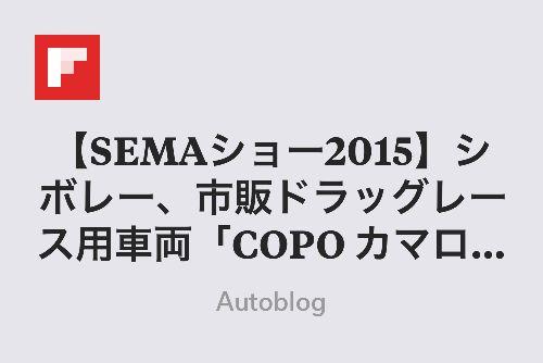 【SEMAショー2015】シボレー、市販ドラッグレース用車両「COPO カマロ」の新型を発表! http://flip.it/TuLiv