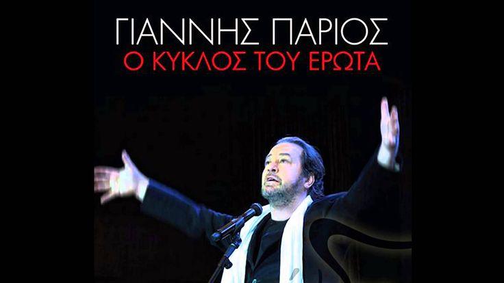 Giannis Parios - Eisai esy o anthropos mou