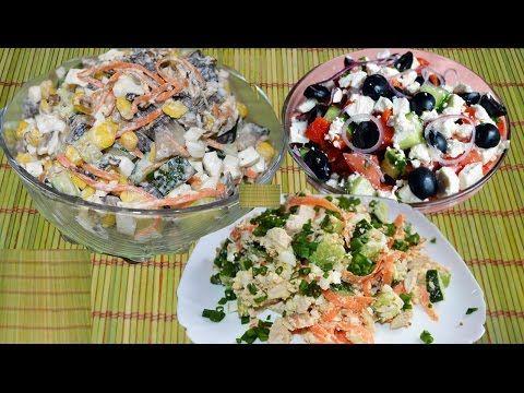 Вкусные салаты  на Новый год без майонеза |