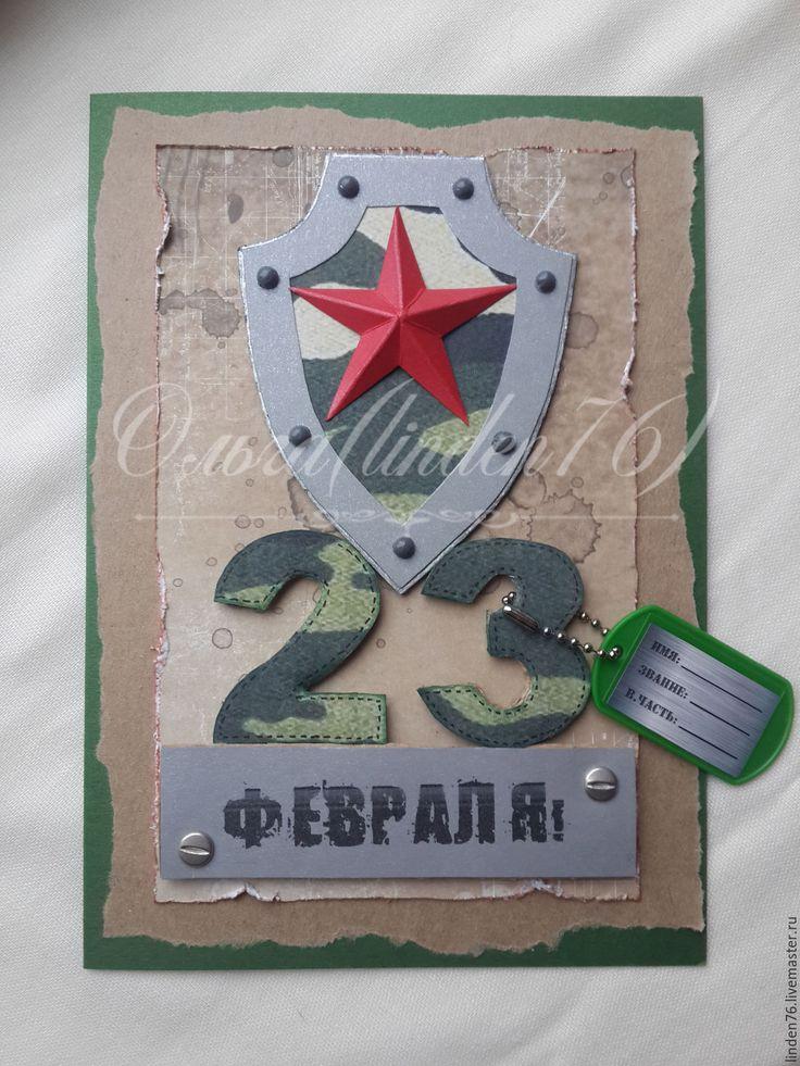 Купить или заказать открытка '23 февраля!' в интернет-магазине на Ярмарке Мастеров. Открытка ' 23 февраля!' декоративные элементы вырезаны в ручную. Внутри распечатаю ваше пожелания и поздравления. В подарок мужчине, другу, коллеге, любимому и т.