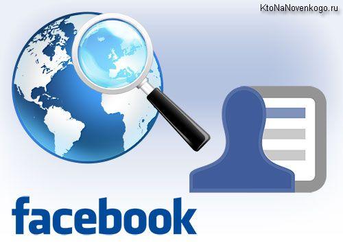 Как искать в Facebook и как попасть в Топ поисковой выдачи, а также что такое социальный поиск и как его активировать?   KtoNaNovenkogo.ru - создание, продвижение и заработок на сайте