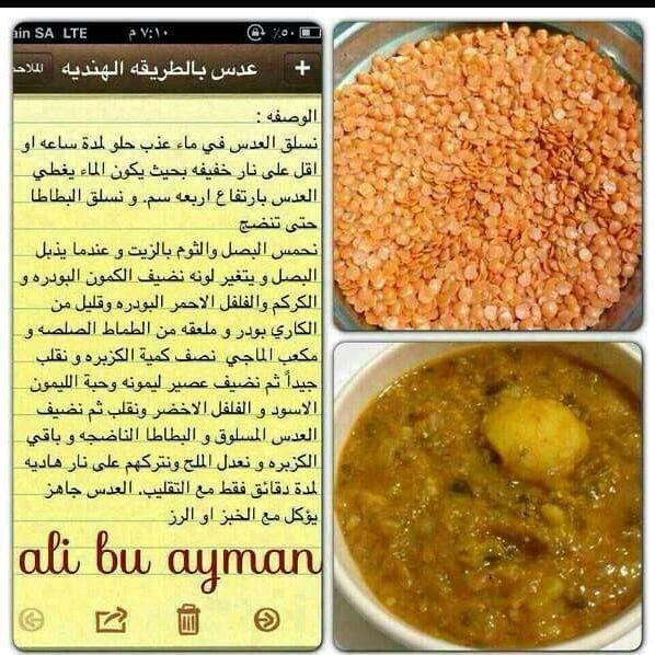 عدس بالطريقة الهندية Morrocan Food Cooking Recipes Indian Food Recipes