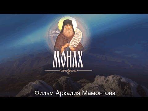 Монах (2017) Фильм Аркадия Мамонтова