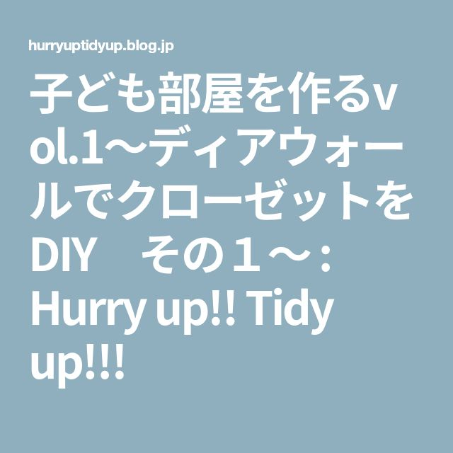 子ども部屋を作るvol.1~ディアウォールでクローゼットをDIY その1~ : Hurry up!! Tidy up!!!