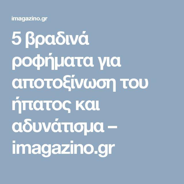 5 βραδινά ροφήματα για αποτοξίνωση του ήπατος και αδυνάτισμα – imagazino.gr