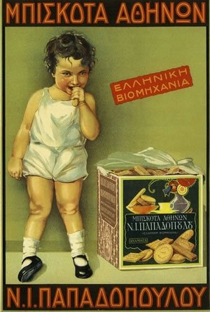 Old greek ad