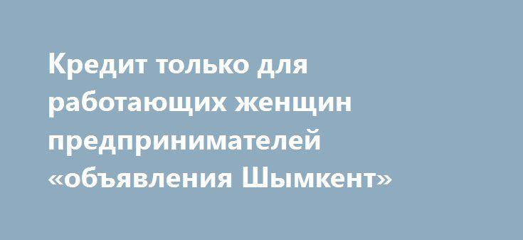 Кредит только для работающих женщин предпринимателей «объявления Шымкент» http://www.pogruzimvse.ru/doska220/?adv_id=256  Вы ищете бизнес-кредит, потребительские кредиты, ипотека, автомобильные кредиты, студенческие кредиты, займы консолидации задолженности, необеспеченных кредитов, риск капитала и т.д. ... Вы находитесь в правильном месте.    Ваши кредитные решения! Я частный кредитор, который предоставляет Частные лица и предприятия по низкой процентной ставке и доступным Процентная ставка…