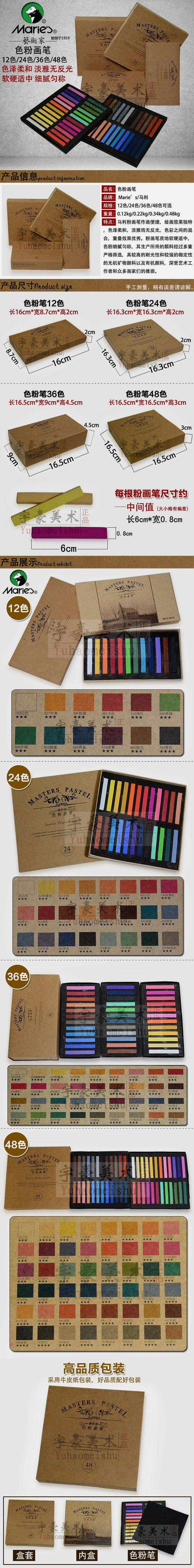 Marley мел 12 цвет 24 цвет 36 цветной 48-цветной высококачественной тонер кисти порошок окрашенные волосы палкой окрашены палкой - Taobao