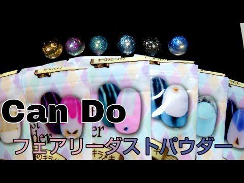 【UVレジン】キャンドゥのフェアリーダストパウダーをUVレジンに混ぜたらどうなるかな?【試してみた】 - YouTube