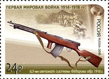Stamp: 6.5-mm automaton Fedorova system (Russia) (History of the First World War) Mi:RU 2331
