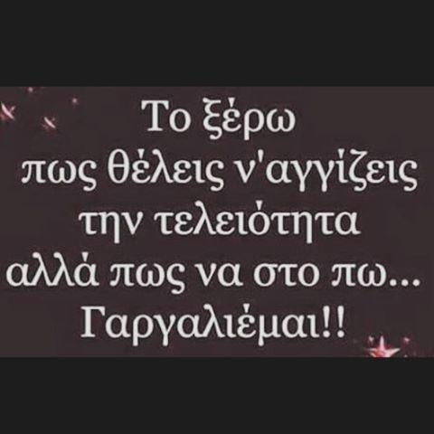 Γαργαλιέμαι  #greekquotes #greekquote #greekposts #greekpost #ελληνικα #στιχακια