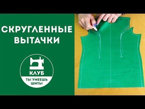 Как сшивать скругленные вытачки? - YouTube