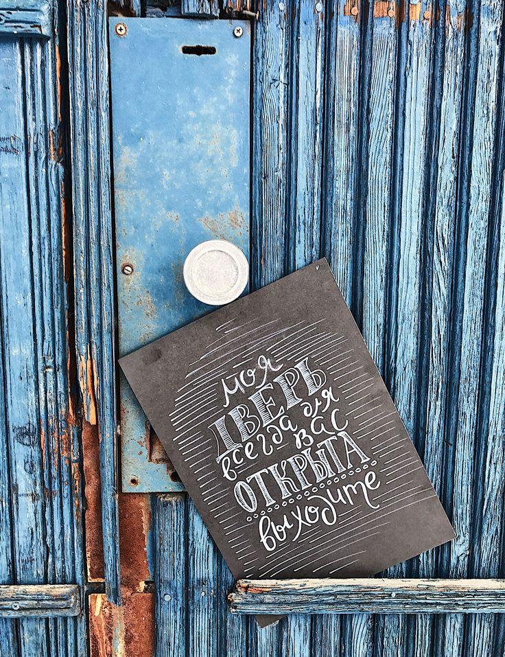 Дверь открытка