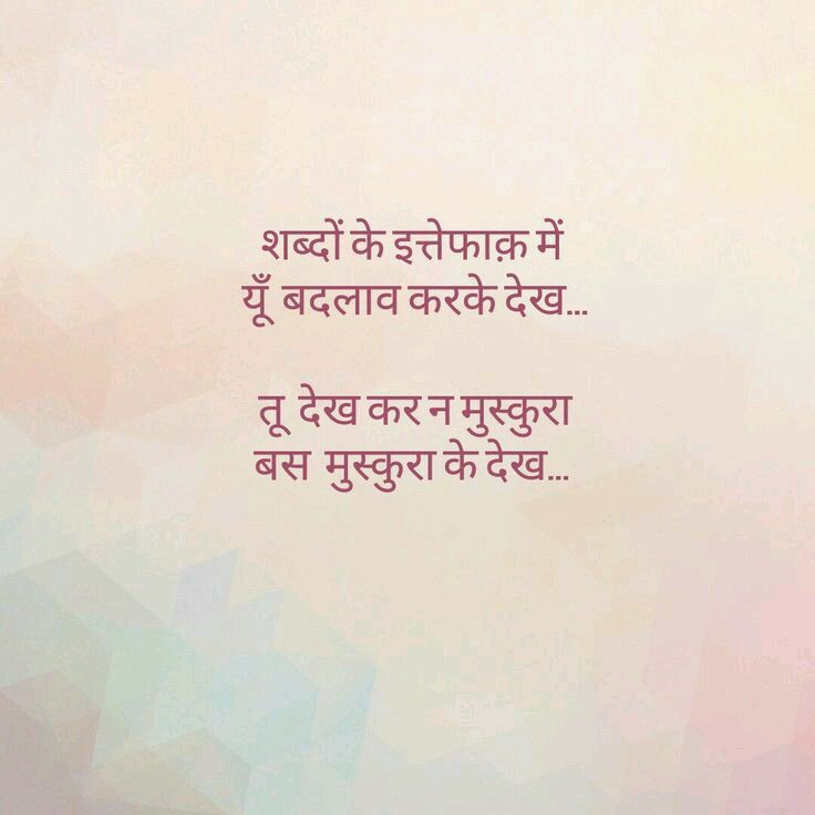 7210 Best *Hindi And Punjabi Thoughts* Images On Pinterest