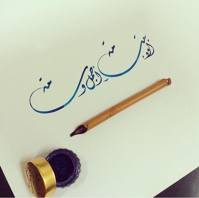 والإبتسامة أجمل وسامة ../ Arabic calligraphy