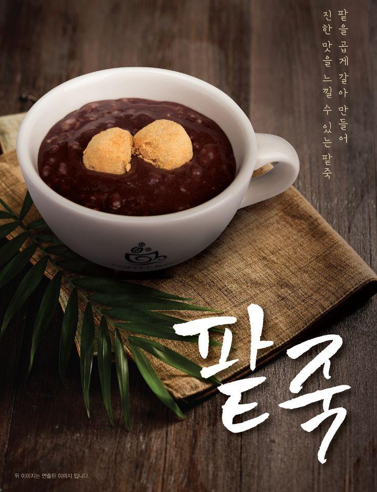 커피베이 따뜻한 팥죽 ♥