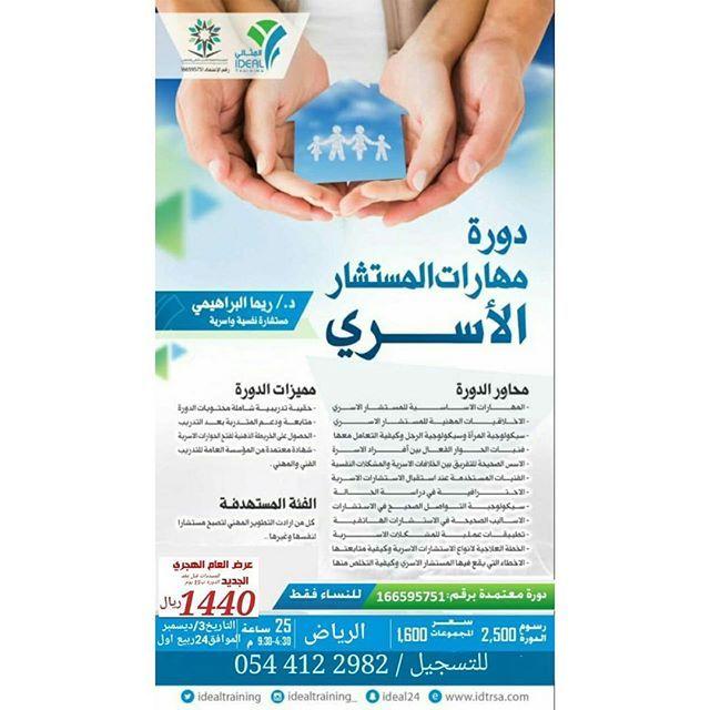 مركز المثالي للتدريب دورة مهارات المستشار الأسرى في مدينة الرياض تقدمها المدربة د ريما البراهيمي دورات الرياض Pie Chart Chart