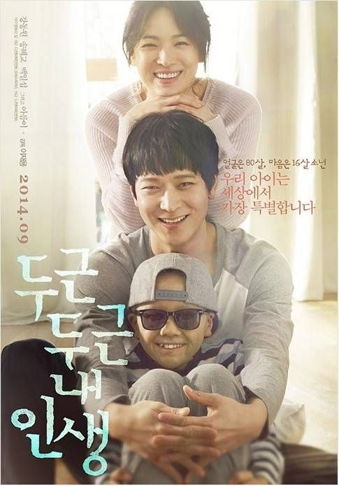 'My Brilliant Life' starring Song Hye Kyo and Kang Dong Won releases main poster and teaser | allkpop