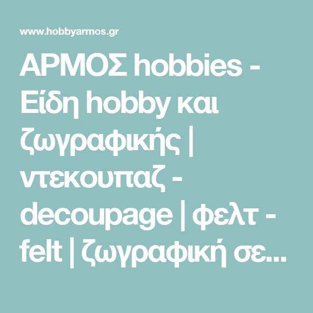ΑΡΜΟΣ hobbies - Είδη hobby και ζωγραφικής | ντεκουπαζ - decoupage  | φελτ - felt | ζωγραφική σε ξύλο, γυαλί, ύφασμα | φύλλα μετάλλου αλουμίνιο, μπρούτζος, αλπακάς | υλικά για χειροτεχνίες | Ελλάδα