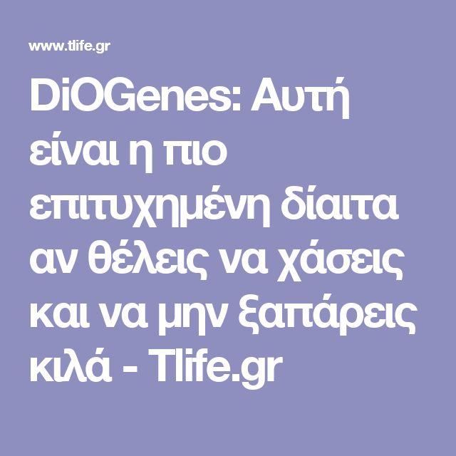 DiOGenes: Αυτή είναι η πιο επιτυχημένη δίαιτα αν θέλεις να χάσεις και να μην ξαπάρεις κιλά - Tlife.gr