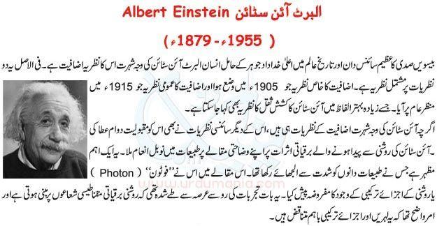 Albert Einstein Biography In Urdu Einstein Albert Einstein Essay
