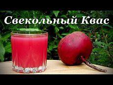 Свекольный Квас, простой домашний рецепт, полезный напиток - YouTube