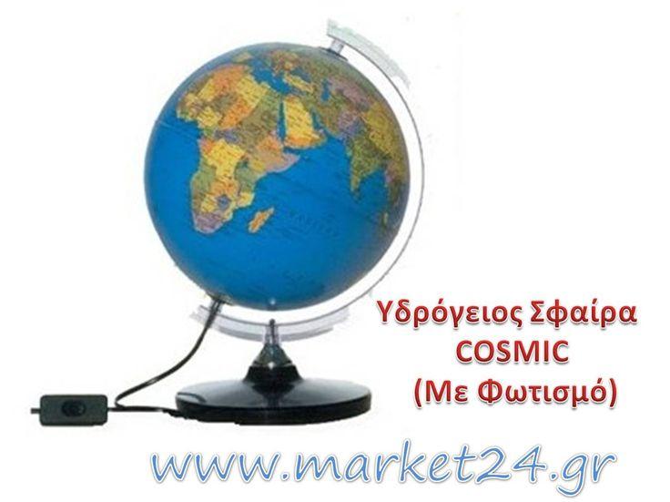 Υδρόγειος Σφαίρα COSMIC (Με Φωτισμό) Από 28,04 Ευρώ!!! Πάρτε τον κόσμο στα χέρια σας!