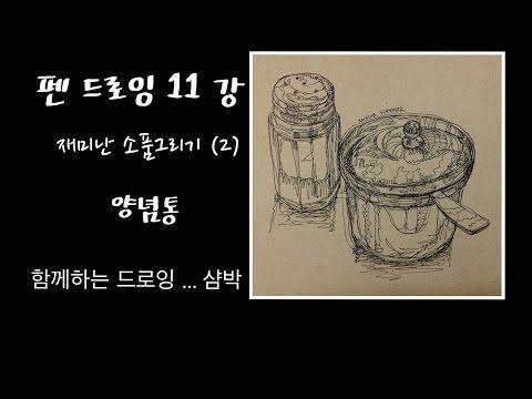함께하는 드로잉 취미미술 - 펜드로잉 11강 - drawing - siampark - YouTube
