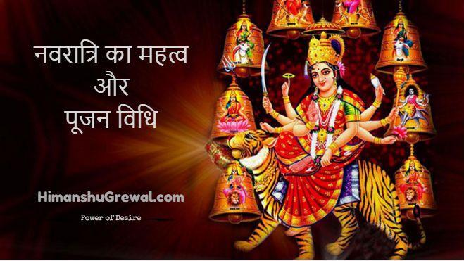 जानिए नवरात्र से जुड़ी कुछ रहस्मय जानकारी जैसे की नवरात्रि का महत्व, पूजनविधि और नराते के पहले से नौवां दिन किस देवी की पूजा करने से हमको लाभ मिलेगा.
