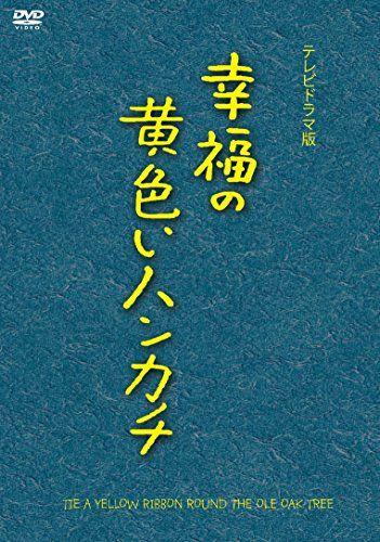 幸福の黄色いハンカチ(テレビドラマ版) [DVD] ハピネット ピーエム http://www.amazon.co.jp/dp/B00ZVRQD5S/ref=cm_sw_r_pi_dp_9zEqwb0T5E4KY