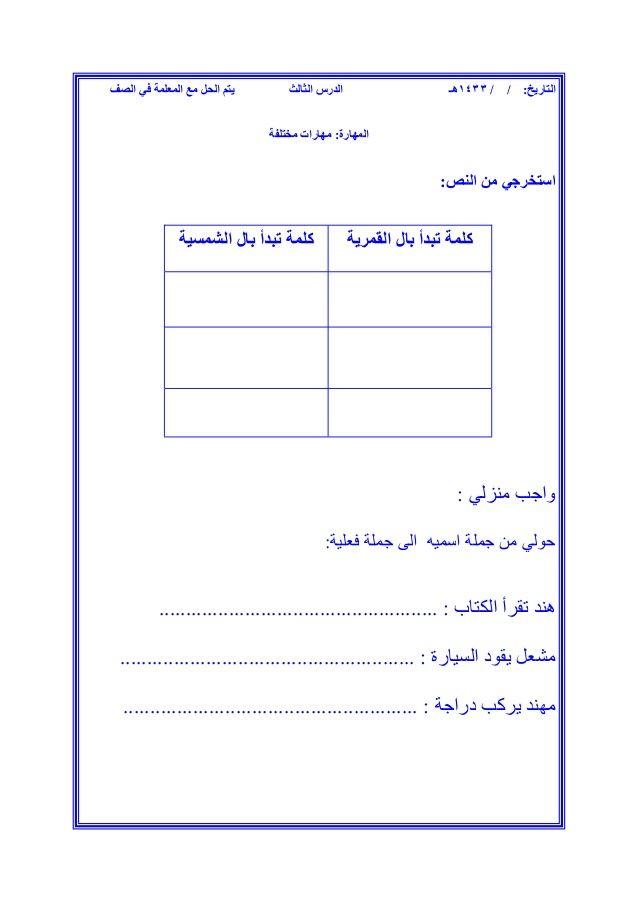 ملزمة لغتي للصف الأول الأبتدائي الفصل الثاني Learning Arabic Arabic Language Language