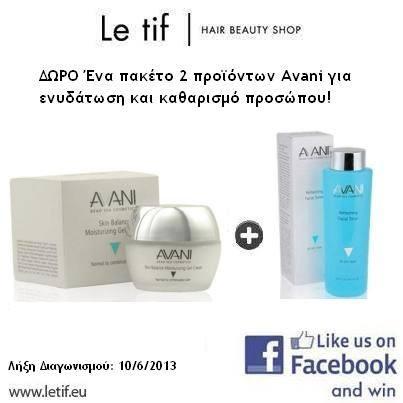 """Δώρο: Πακέτο 2 προϊόντων Avani (Κρέμα-gel προσώπου + Τονωτική λοσιόν). Συμμετέχετε κάνοντας """"like"""" στην σελίδα μας και """"share"""" στην φωτογραφία του διαγωνισμού! Όσοι από εσάς έχετε κάνει ήδη """"like"""", απλά κάνετε """"share""""! Ο διαγωνισμός λήγει στις 10/6/2013, περίπου στις 4 το μεσημέρι. https://www.facebook.com/photo.php?fbid=374675585969605=a.296006420503189.57016.232979733472525=1"""