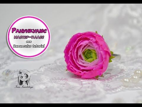 Кольцо Ранункулюс (Лютик) ✿ ПОЛИМЕРНАЯ ГЛИНА ✿ МАСТЕР КЛАСС: Polymer Clay tutorial - YouTube